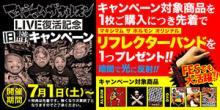 マキシマム ザ ホルモン、リフレクターバンドが貰える旧譜キャンペーン開催決定