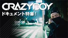 CRAZYBOY(三代目JSB ELLY)、ドキュメンタリー番組第2弾をAbemaTV独占放送