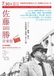 日本映画史に残る貴重なコンサート あの名作が生演奏でよみがえる「佐藤勝 音楽祭」