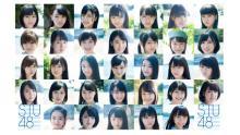 STU48、48グループ最速11・1CDデビュー決定 お披露目から半年