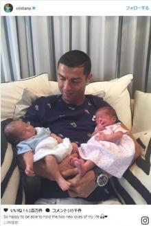 クリスティアーノ・ロナウド、双子のパパに SNSで3ショット披露