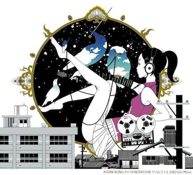Asian Kung Fu Generation Cover Art 15