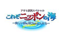 海を愛する男TOKIO山口、『海の日』特番MCに起用