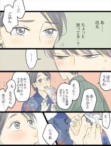 "<span class=""hlword1"">トリンプ</span> の妄想胸キュン漫画!第2弾が公開"