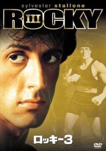プロレスラー俳優法則探訪:「意義ある本職役ならWin-Winな法則」ハルク・ホーガン『ロッキー3』