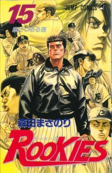 人気漫画「ROOKIES」最終回のソノサキに迫る!