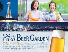 もらえる!浴衣セット付きビアガーデンプラン登場 横浜マリンタワーで期間限定開催