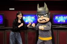 映画『DCヒーローズ対鷹の爪』ゲスト声優に知英、山田孝之、安田顕が決定