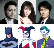 山田孝之、バットマン役に! 『DCスーパーヒーローズ vs 鷹の爪団』で声優に挑戦