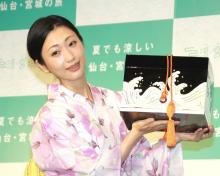 壇蜜、演出に「攻めてるなー」 仙台・宮城の夏キャンペーン「涼・宮城」PR動画に出演