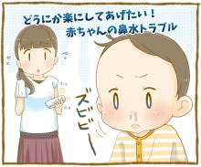 どうにか楽にしてあげたい! 赤ちゃんの鼻水トラブル