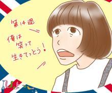 「ひよっこ」83話「ううっ! え!」増田明美絶句からの、あなたはお父さん!
