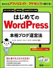 初心者でも安心!「はじめてのWordPress本格ブログ運営法」