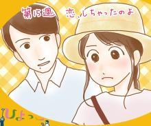 「ひよっこ」84話。焼き餅早苗(シシド・カフカ)がかわい過ぎる
