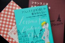 『フランス人は10着しか服を持たない』は本当か【フランス人すごい本を検証】