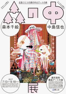 森本千絵氏と中島信也氏による2人展「<森の中>展〜広告づくりの頭の中はアートの森〜」