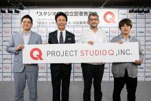 庵野秀明氏のカラーやドワンゴら3社がアニメ・CG制作会社の「プロジェクトスタジオQ」を共同設立