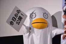 山田孝之、顔出し一切なしの着ぐるみ姿で『銀魂』舞台挨拶に登壇!