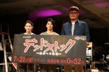 村上虹郎&早見あかりが告白!新感覚ホラードラマ「デッドストック」で起きた怪奇現象