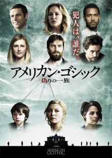 『アメリカン・ゴシック 偽りの一族』、10月4日(水)リリース!