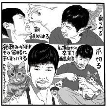 手練れ「猫俳優」と仏頂面「西島秀俊」の絵ヅラにハマったNHKドラマ(TVふうーん録)