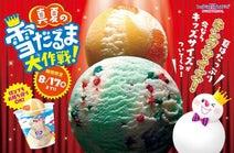 サーティワンでお得な「真夏の雪だるま大作戦!」--キングサイズ購入でキッズサイズをプレゼント!