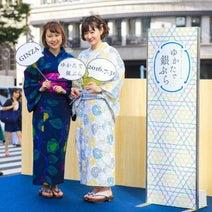 打ち水も盆踊りも!夏の和装で銀座を楽しむ人気イベント「ゆかたで銀ぶら2017」開催