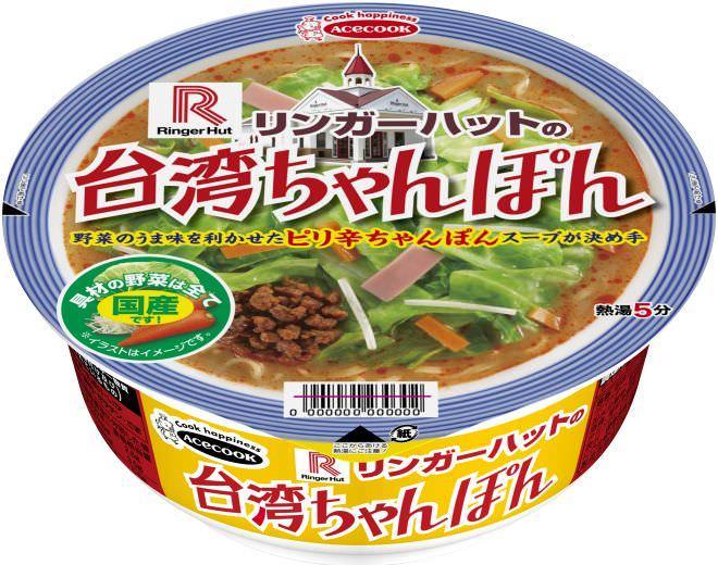 リンガーハット監修カップ麺!「台湾ちゃんぽん」--ピリッとした辛さと長崎ちゃんぽんのまろやかなコクがクセになる