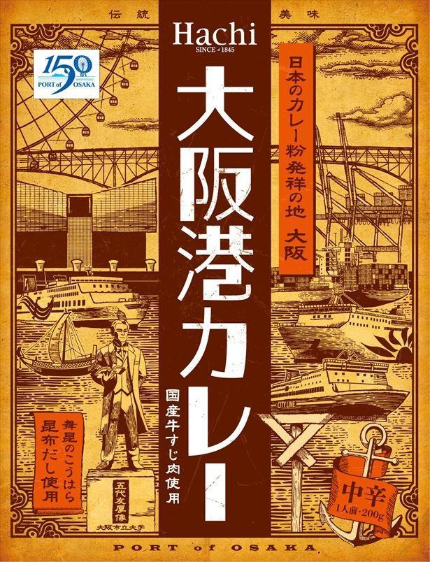 大阪港開港150年を記念したカレーが発売