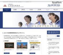 先生・若手研究者を支援、第7回未来教育研究所研究助成…8/31締切