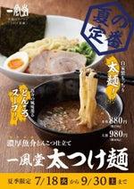 夏季限定!「一風堂 太つけ麺」--自家製もっちり太麺をアツアツ&濃厚な魚介豚骨スープで