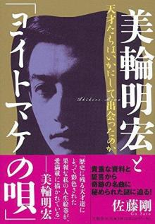 美輪明宏の「美少年伝説」 三島由紀夫が思わず吐いた言葉とは?