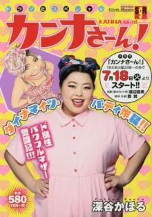 新ドラマ「カンナさーん!」原作にはシシド・カフカも工藤阿須加もいない