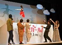 土屋太鳳、鳥人間映画完成披露で飛翔「太鳳、飛びま~す!」