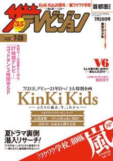 KinKi Kids、本日発売『週刊ザテレビジョン』でデビュー20周年記念大特集