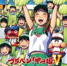 「ブラバン!甲子園」10周年記念盤が登場 高校野球の応援曲大集合