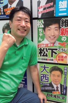 奈良市議選にて維新の松ちゃんが26票差で『維新』を成敗!「確信犯で後悔はしていません」