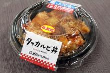 """【ガチうま】<span class=""""hlword1"""">ローソン</span>新作「タッカルビ丼」はチーズトッピングがおすすめ!ごちゃ混ぜにしてほお張る幸せ"""