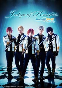 【あんステ】5人の騎士たちが勢揃い!舞台「Judge of Knights」キービジュアルが解禁