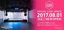 nana×2.5D、渋谷の新たなカルチャースポット「PLUG IN STUDIO」8/1オープン