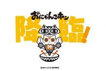 女子高生のカリスマ2組がアニメをプロデュース『おにゃんこポン』