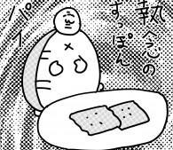 浜松「すっぽんパイ」、執念の再々チャレンジ【カレー沢薫の「ひきこもりグルメ紀行」】