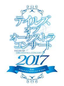「テイルズ オブ オーケストラコンサート 2017」開催決定&8/10よりチケット先行受付開始