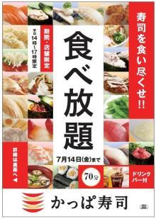かっぱ寿司、「食べ放題」で来店客数3~4倍 8月に「第2弾」も