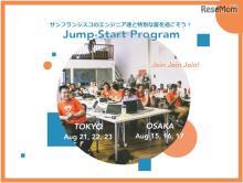 【夏休み2017】米「Make School」中高大生向けプログラミングサマークラス