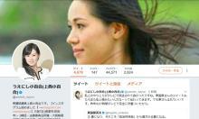 上西百合子、Twitterが再炎上!ネットからは「もう黙ってくれ」の声多数