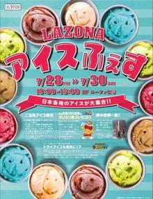 ご当地アイス大集合!ラゾーナ川崎「LAZONA アイスふぇす」開催--ガリガリ君のプレゼントも