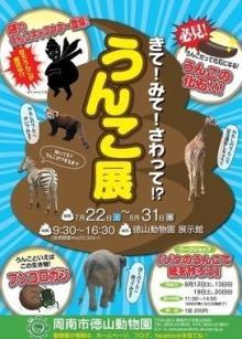 実物触れる「うんこ展」 山口・徳山動物園の「型破り」企画