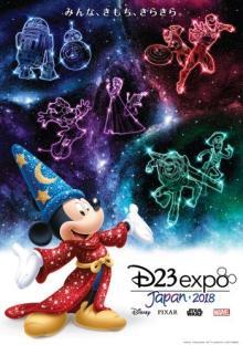 巨匠アラン・メンケンのソロコンサートも! ディズニー究極のイベント「D23 Expo Japan 2018」プログラム発表
