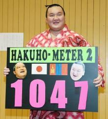 白鵬、通算勝利1位に=1047勝、魁皇に並ぶ-大相撲